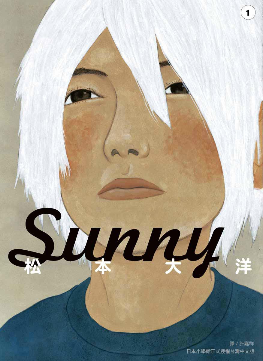 Sunny(01) (電子書)