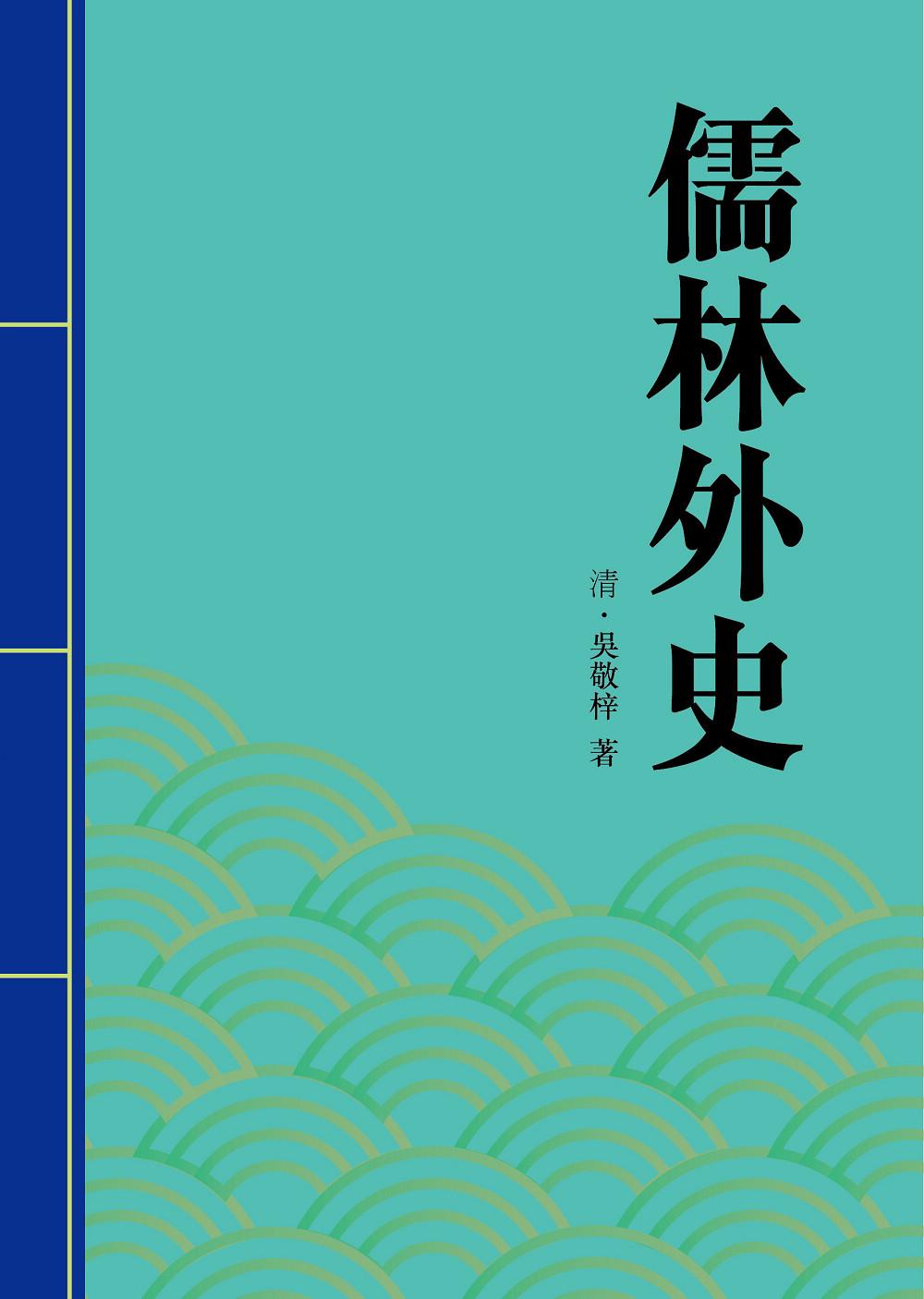 儒林外史:中國諷刺小說中的傑作 (電子書)