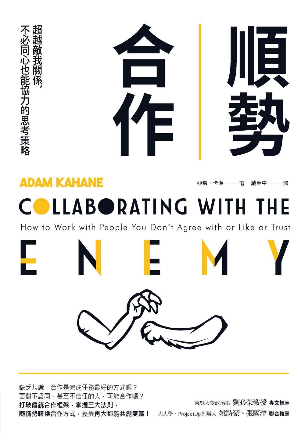 順勢合作:超越敵我關係,不必同心也能協力的思考策略 (電子書)
