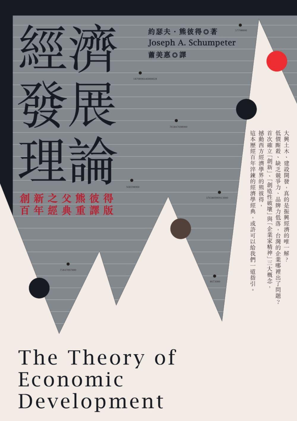 經濟發展理論(創新之父熊彼得‧百年經典重譯版) (電子書)