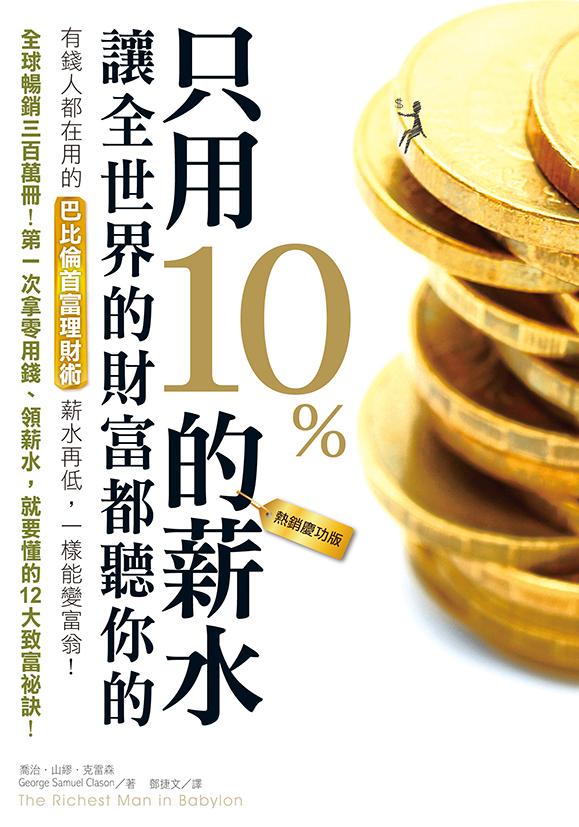 只用10%的薪水,讓全世界的財富都聽你的(熱銷慶功版) (電子書)
