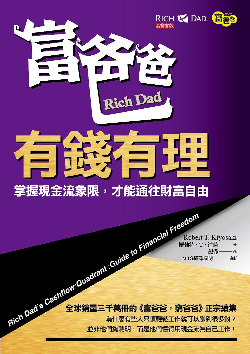 富爸爸,有錢有理:掌握現金流象限,才能通往財富自由 (電子書)