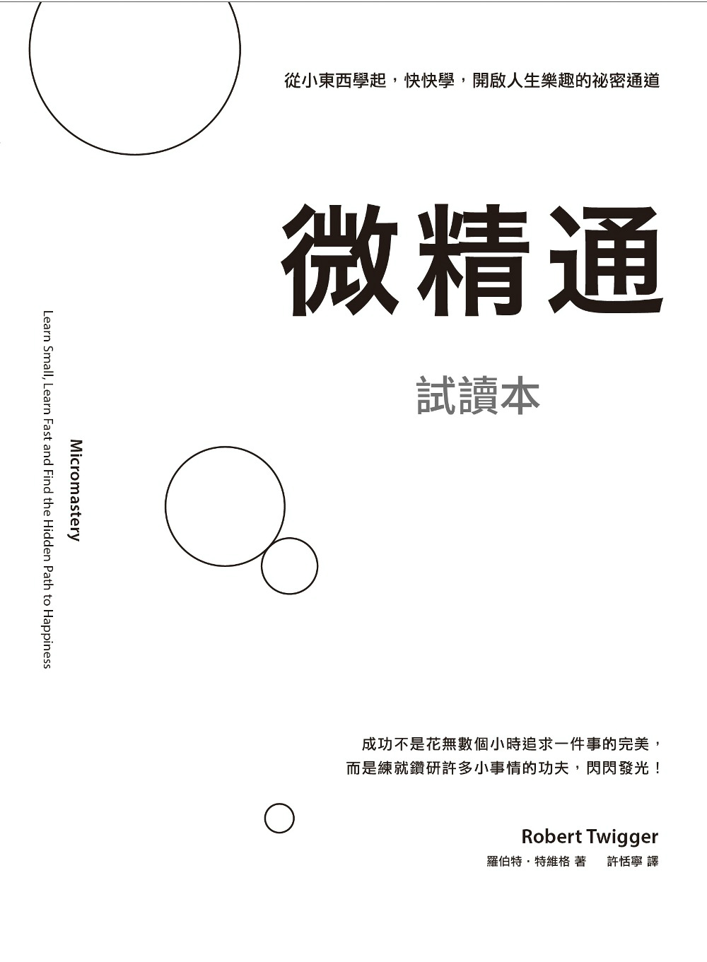 微精通【精華試讀本】 (電子書)