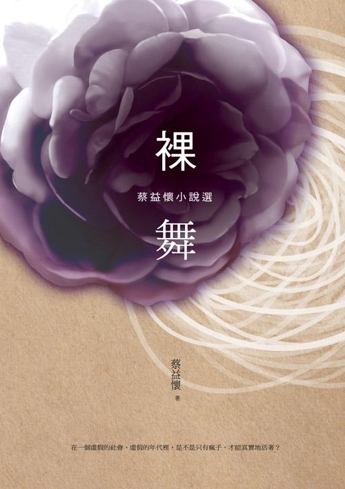 裸舞:蔡益懷小說選 (電子書)