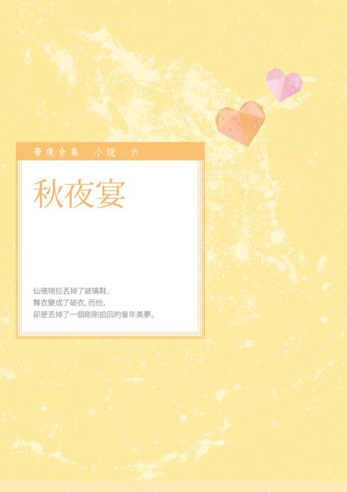 秋夜宴 (電子書)