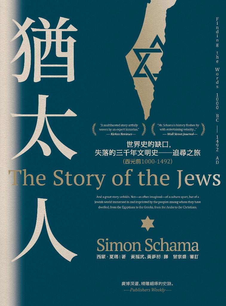 猶太人:世界史的缺口,失落的三千年文明史──追尋之旅(西元前1000-1492) (電子書)