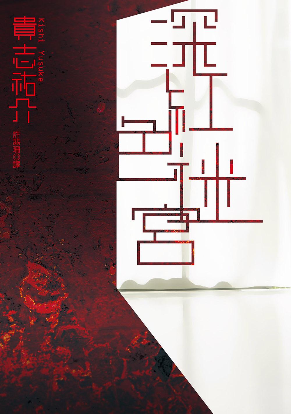 深紅色迷宮 (電子書)
