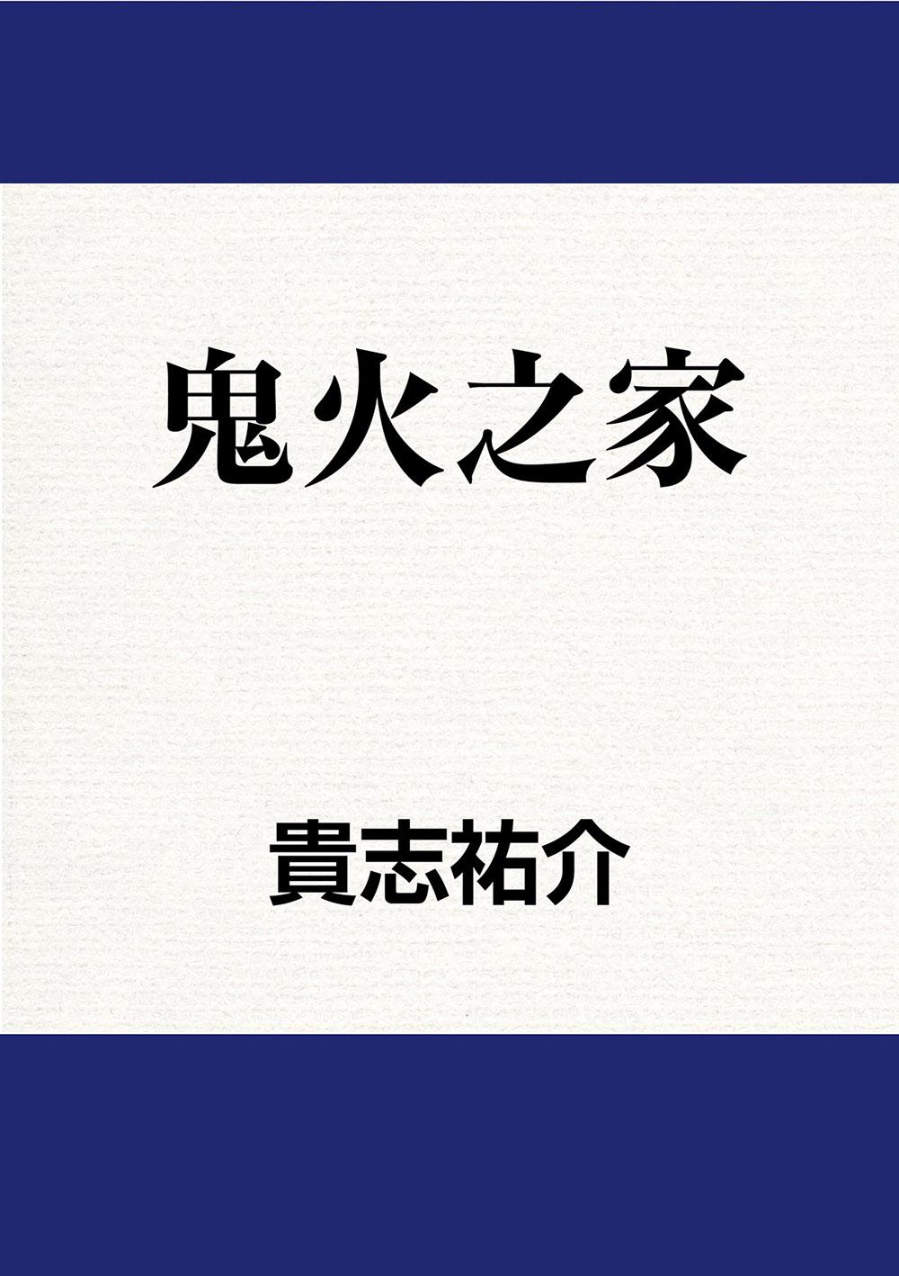 鬼火之家 (電子書)