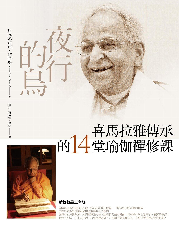夜行的鳥:喜馬拉雅傳承的14堂瑜伽禪修課 (電子書)