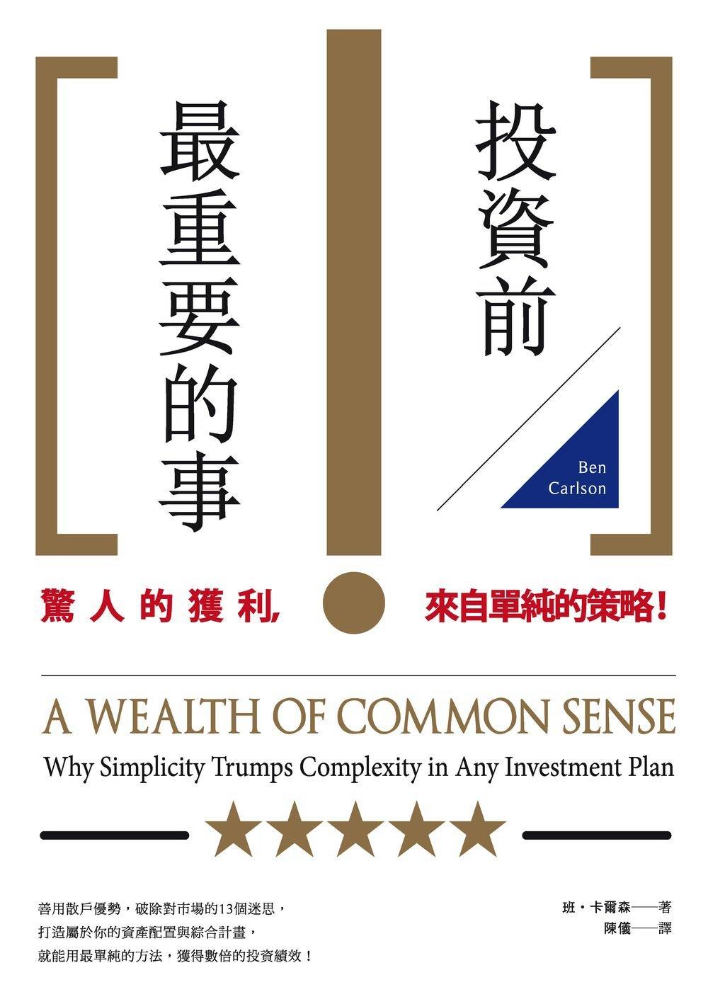 投資前最重要的事 (電子書)