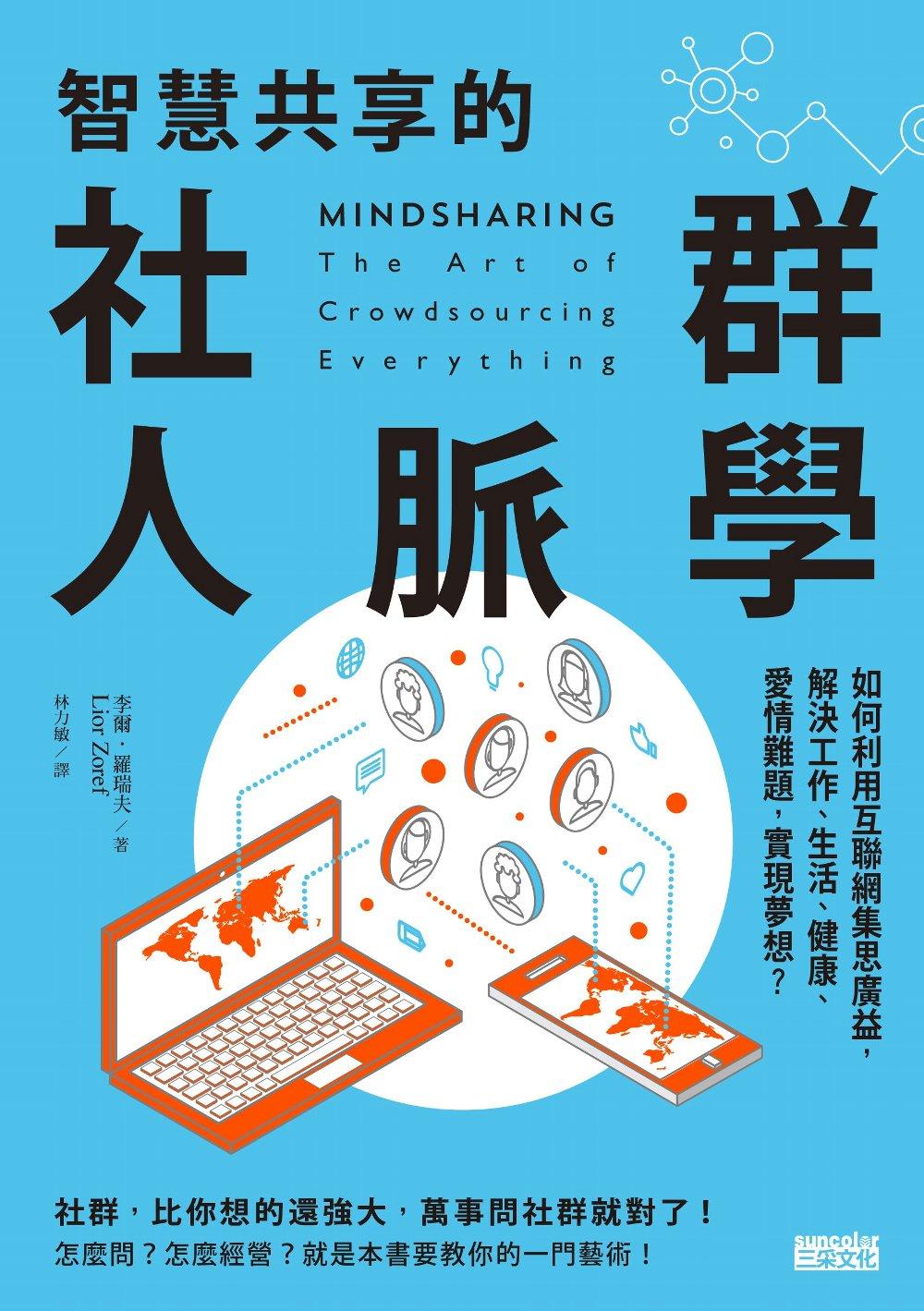 智慧共享的社群人脈學:如何利用互聯網集思廣益,解決工作、生活、健康、愛情難題,實現夢想? (電子書)