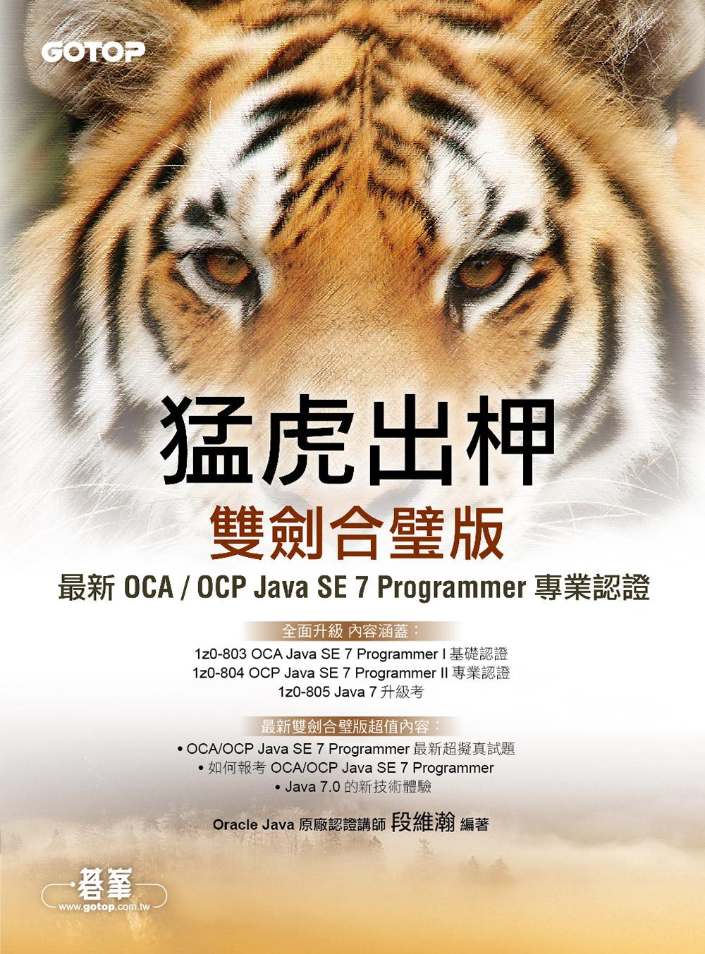 猛虎出柙雙劍合璧版--最新 OCA / OCP Java SE 7 Programmer 專業認證 (電子書)