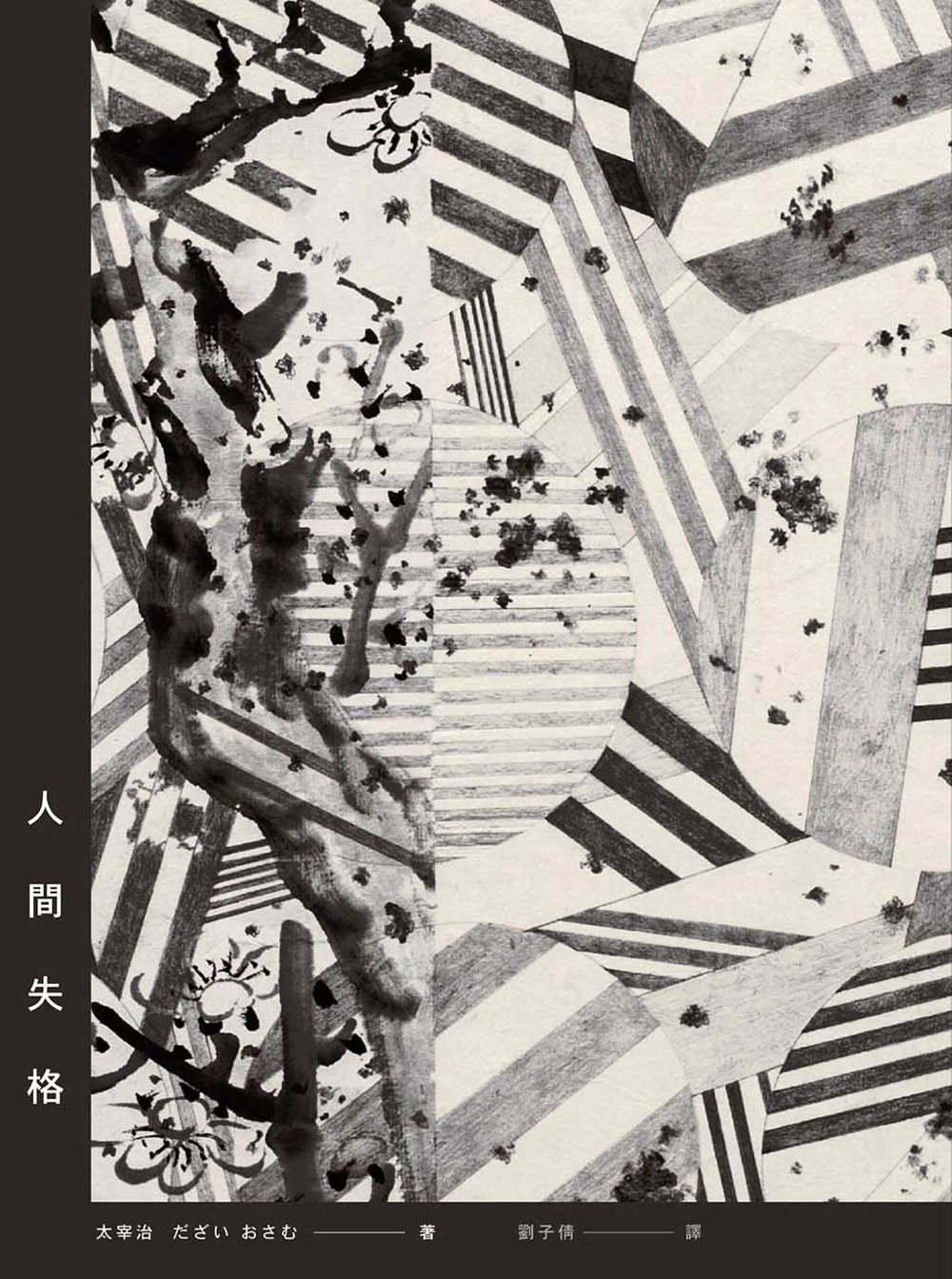 人間失格【典藏紀念版】 (電子書)
