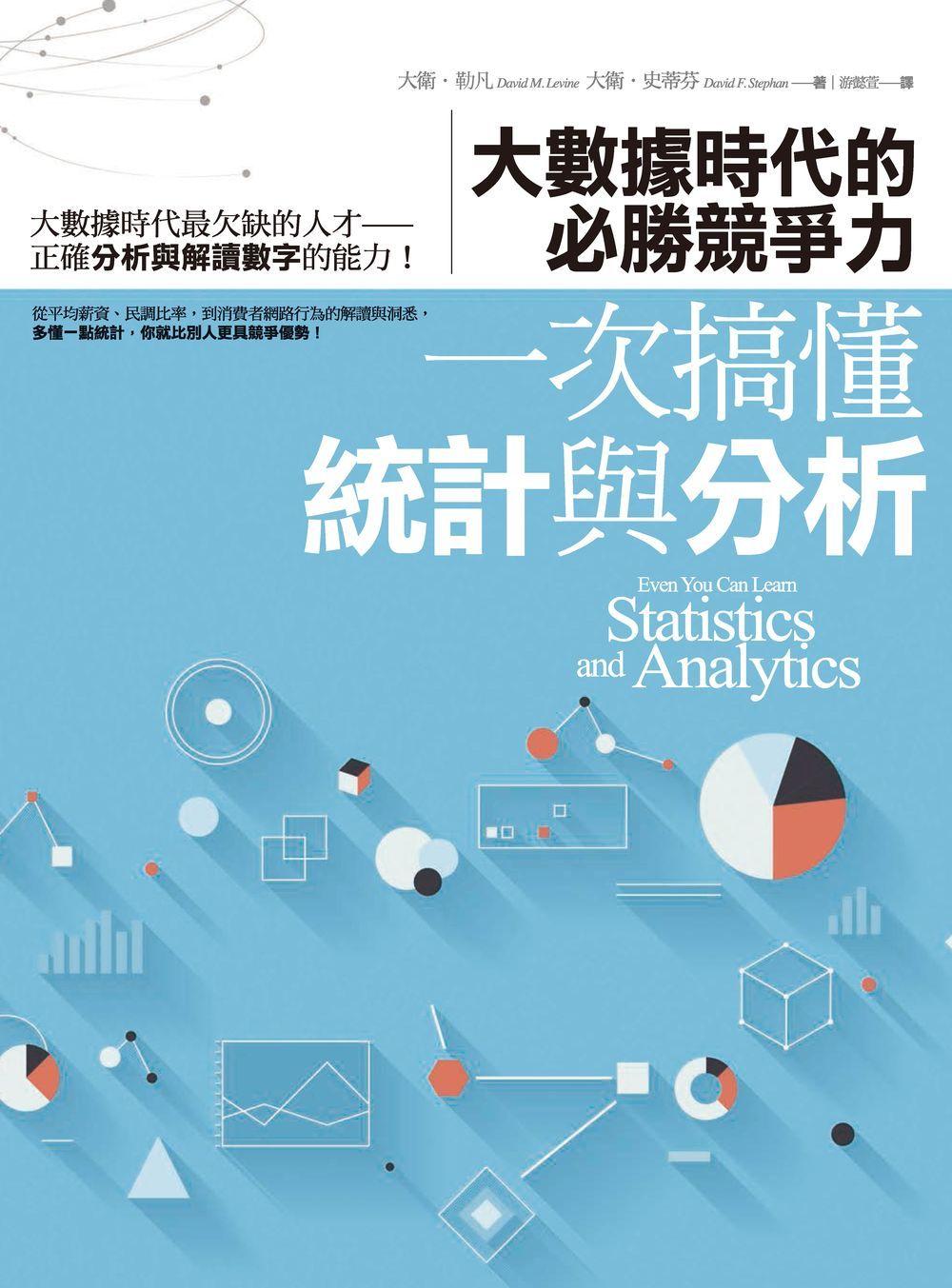 一次搞懂統計與分析:大數據時代的必勝競爭力 (電子書)