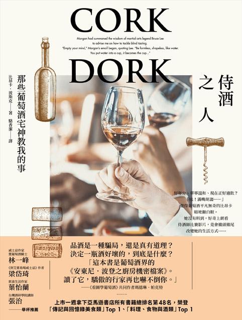 侍酒之人:那些葡萄酒宅神教我的事 (電子書)