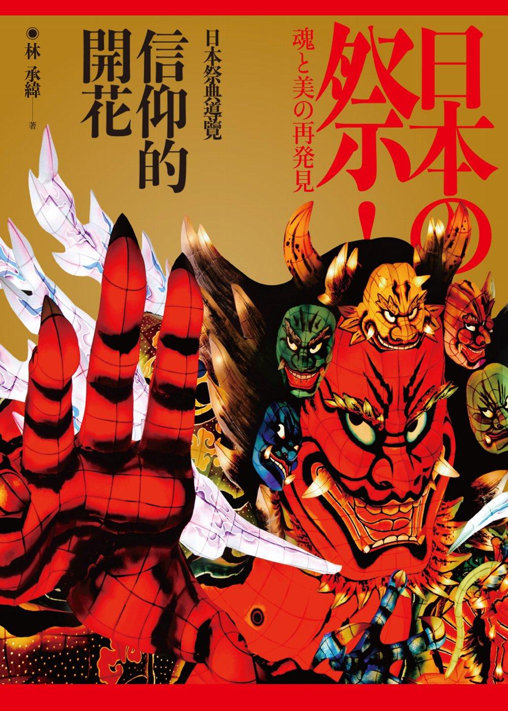 信仰的開花:日本祭典導覽 (電子書)