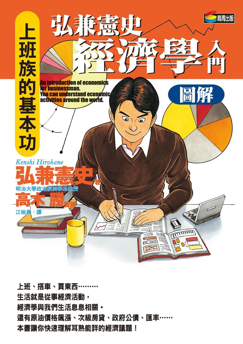 弘兼憲史經濟學入門圖解 (電子書)