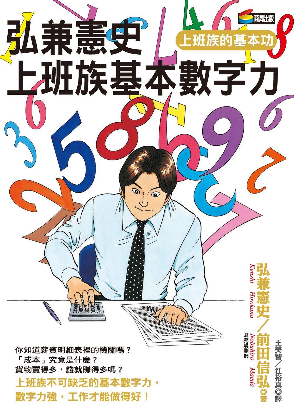 弘兼憲史上班族基本數字力 (電子書)