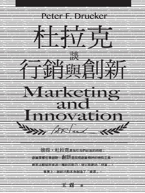 杜拉克談行銷與創新 (電子書)