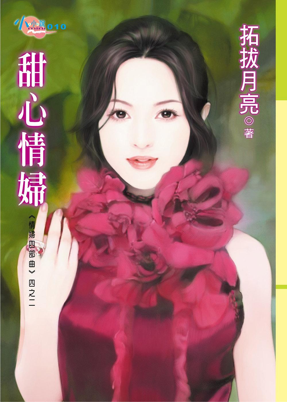 甜心情婦 (電子書)