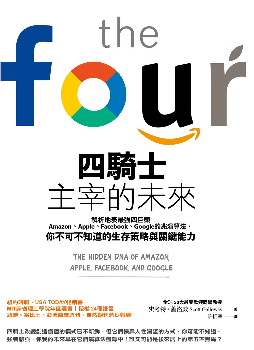 四騎士主宰的未來 : 解析地表最強四巨頭Amazon、Apple、Facebook、Google的兆演算法, 你不可不知道的生存策略與關鍵能力 (電子書)