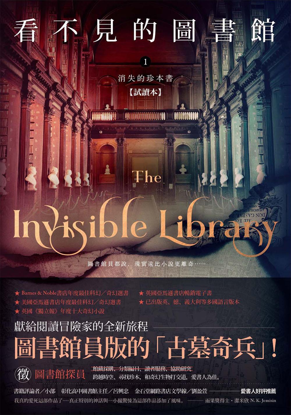 看不見的圖書館1 消失的珍本書 【試讀本】 (電子書)