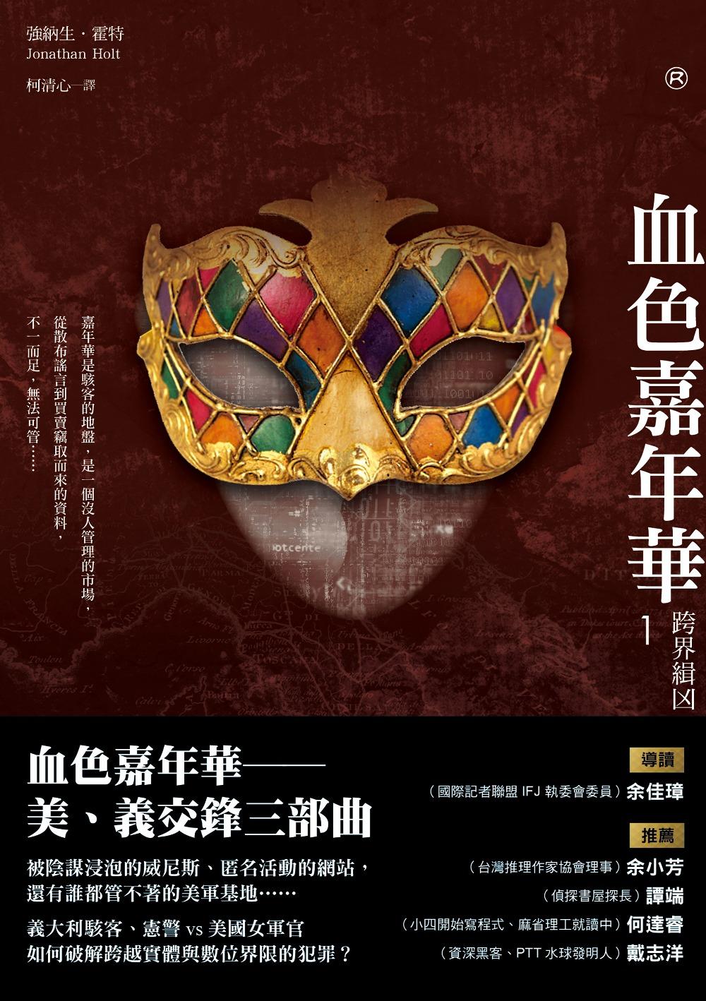 血色嘉年華1:跨界緝凶 (電子書)