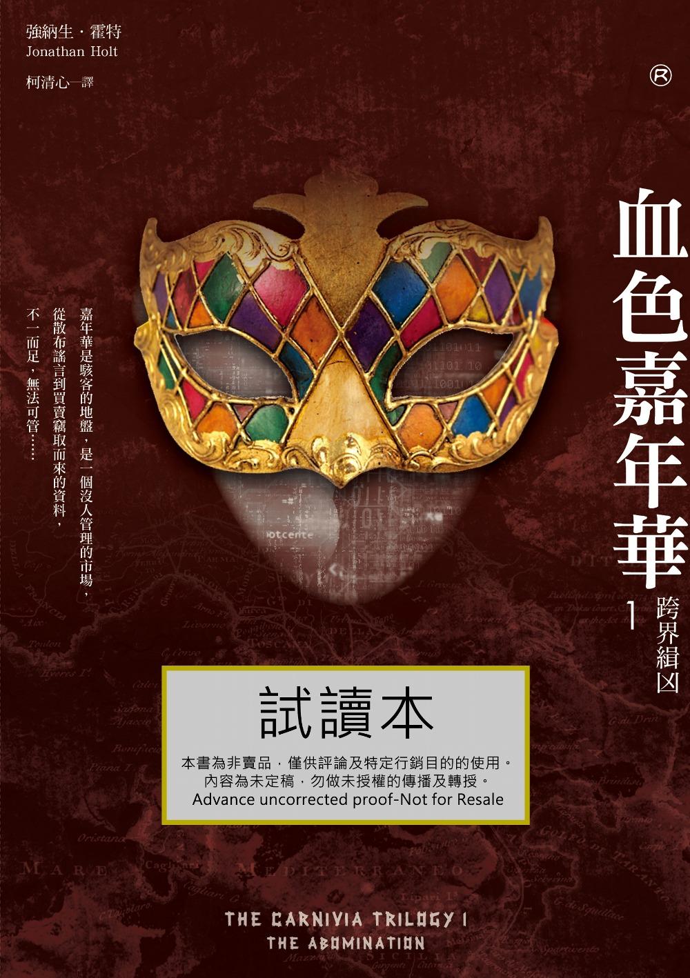 血色嘉年華1:跨界緝兇【試讀本】 (電子書)