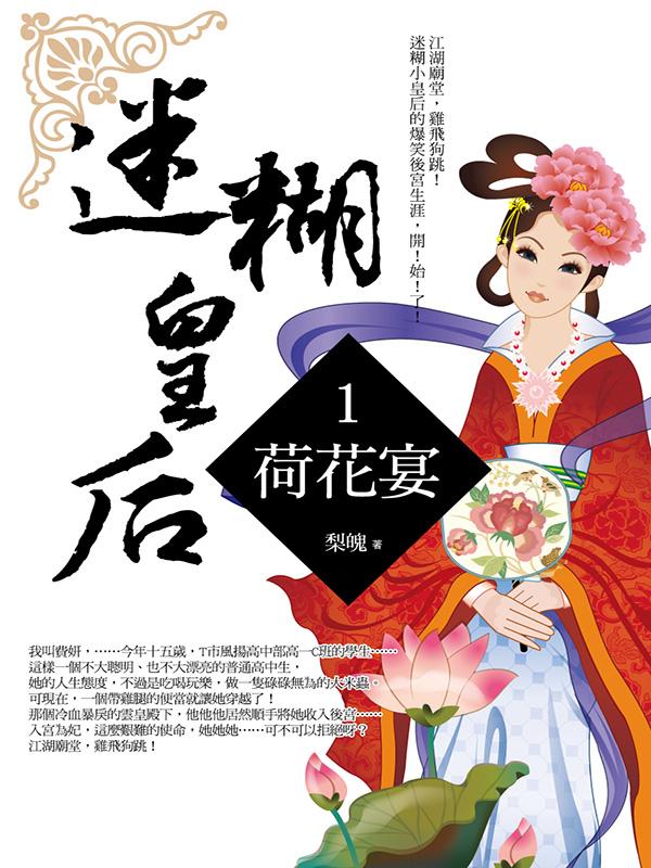 迷糊皇后1:荷花宴 (電子書)