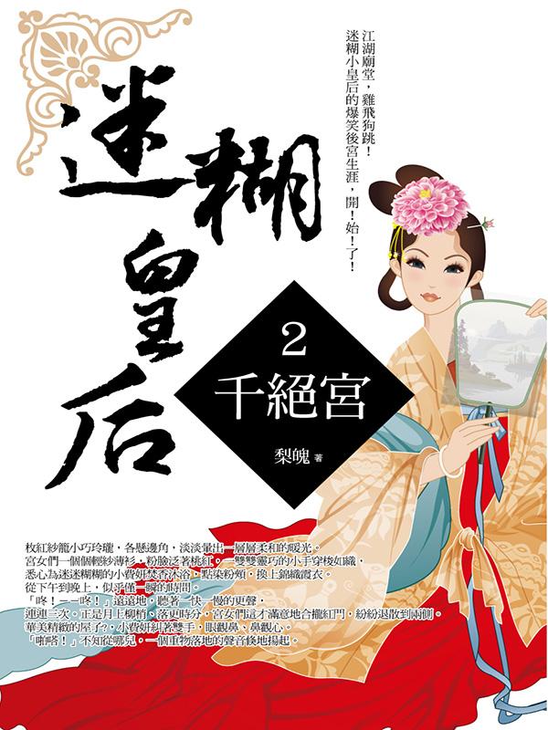 迷糊皇后2:千絕宮 (電子書)