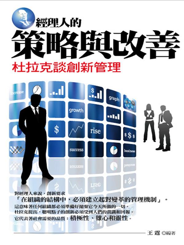 經理人的策略與改善—杜拉克談創新管理 (電子書)