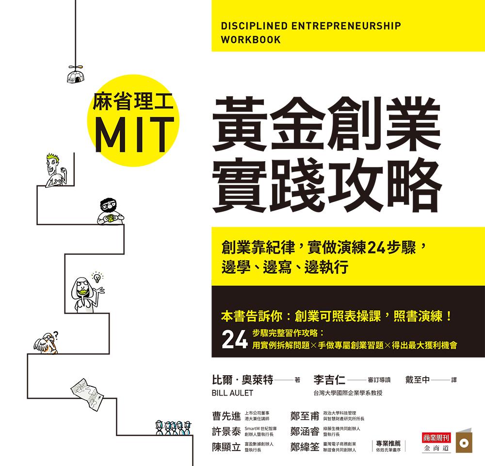 麻省理工MIT黃金創業實踐攻略:創業靠紀律,實做演練24步驟,邊學、邊寫、邊執行 (電子書)