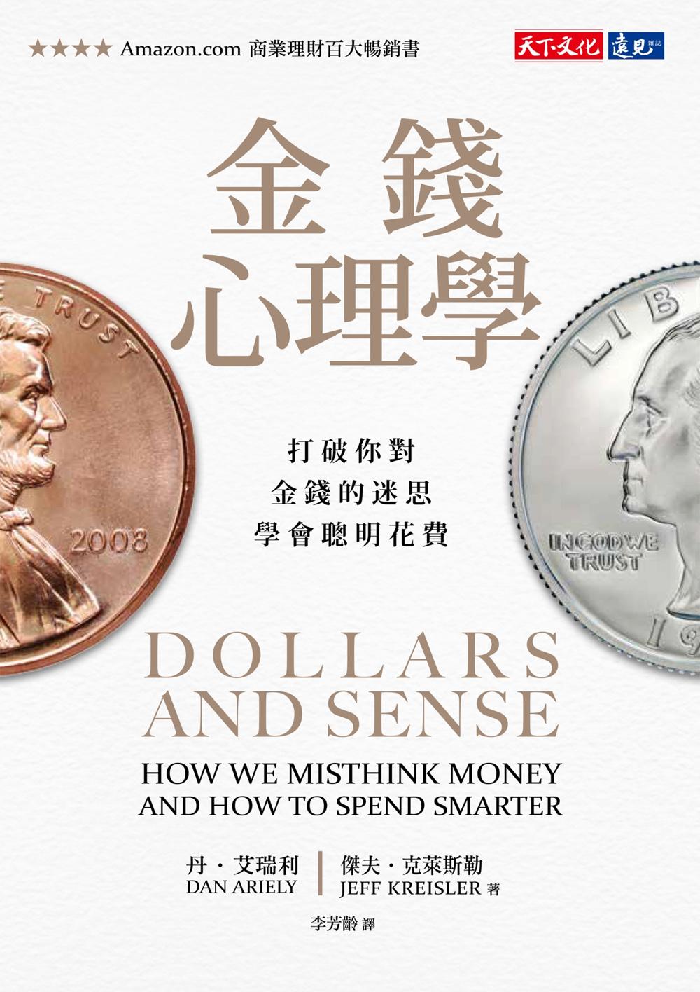 金錢心理學 (電子書)