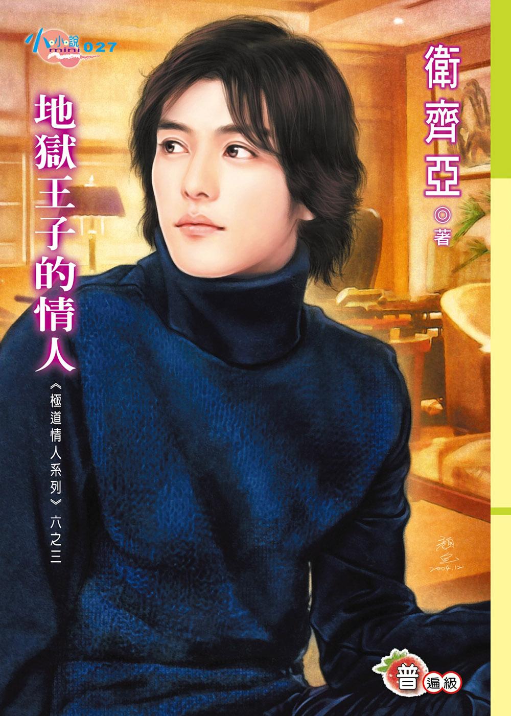 極道情人系列六之三 地獄王子的情人 (電子書)