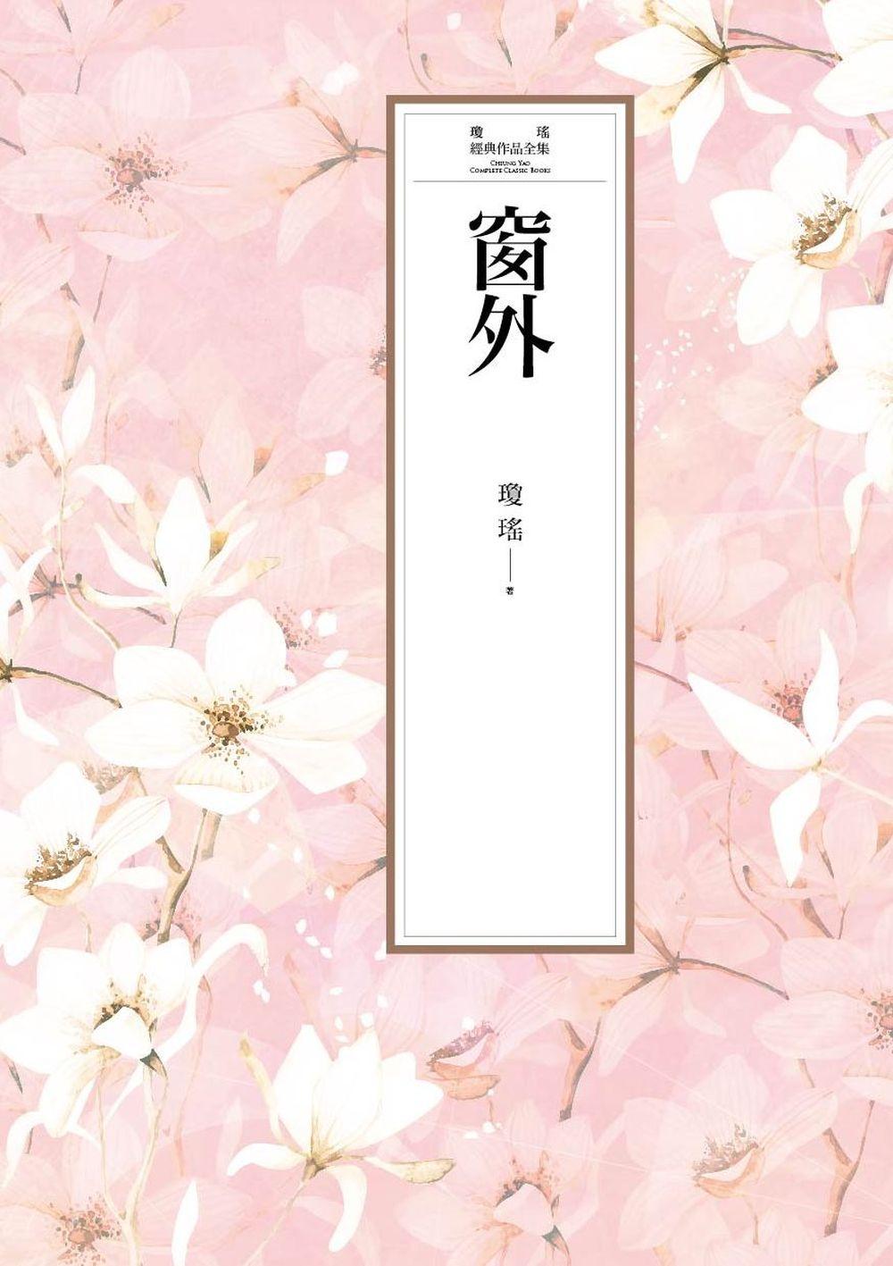 瓊瑤經典作品全集 1:窗外 (電子書)