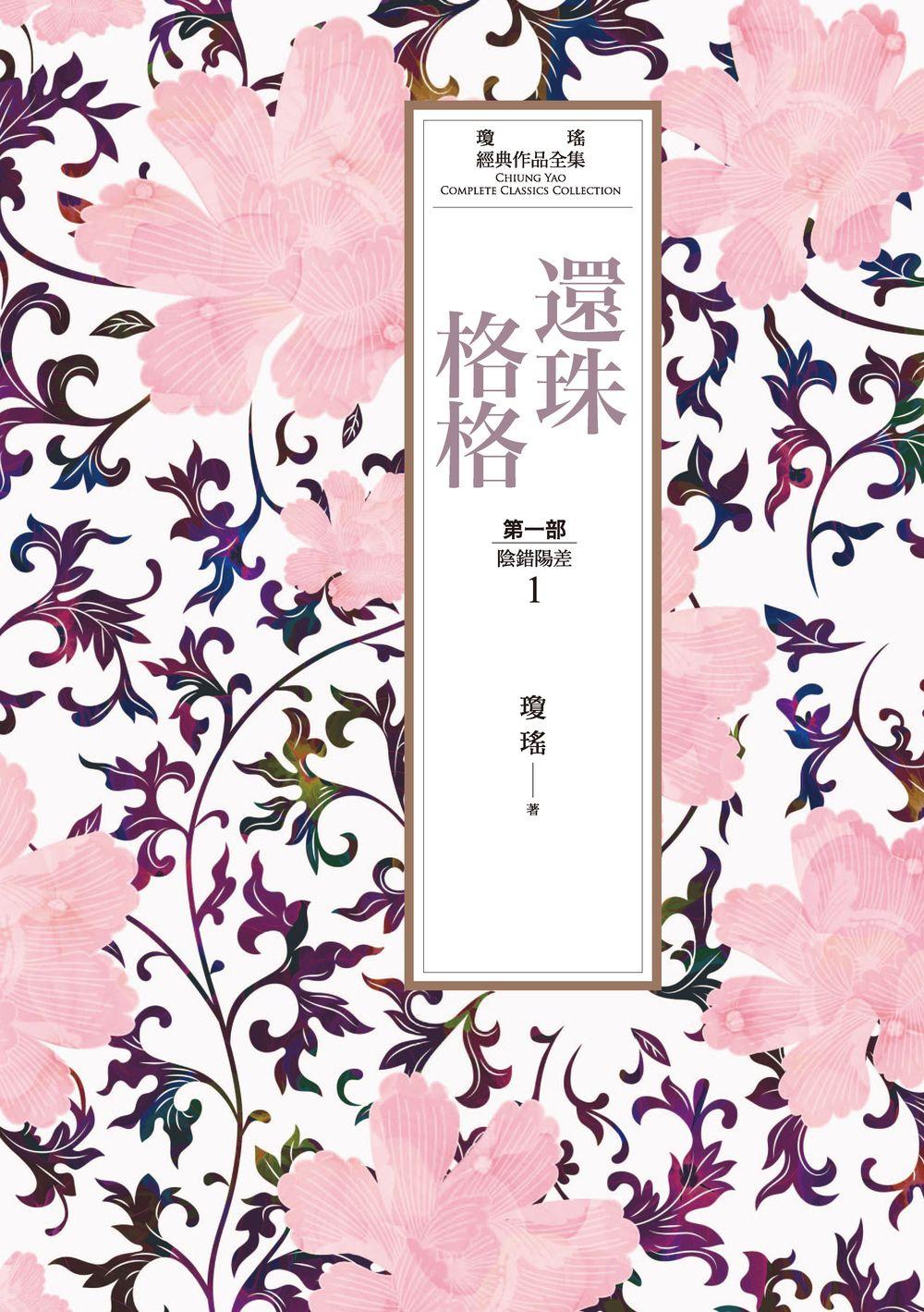 瓊瑤經典作品全集 13:還珠格格.第一部(1)陰錯陽差 (電子書)