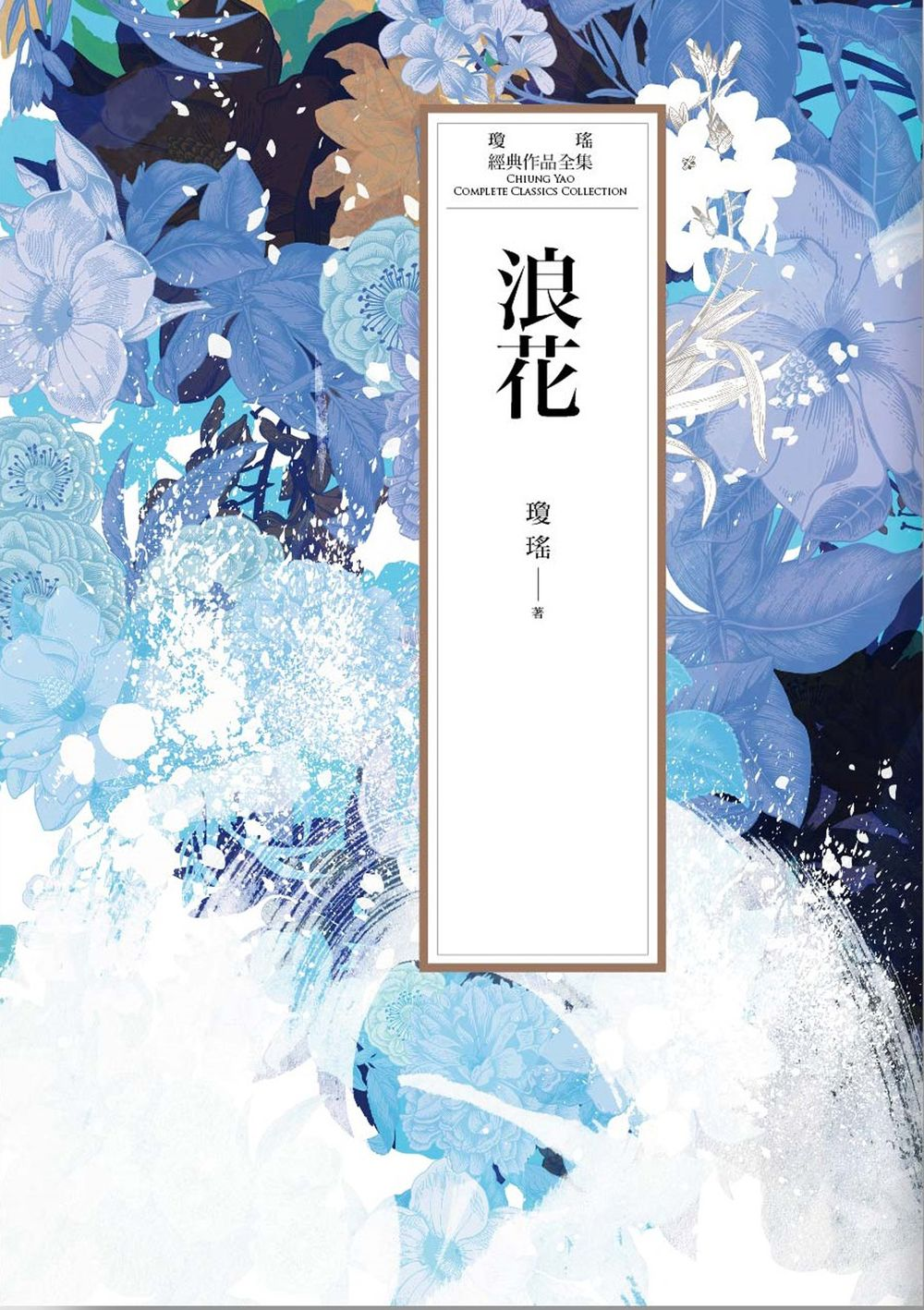 瓊瑤經典作品全集 33:浪花 (電子書)