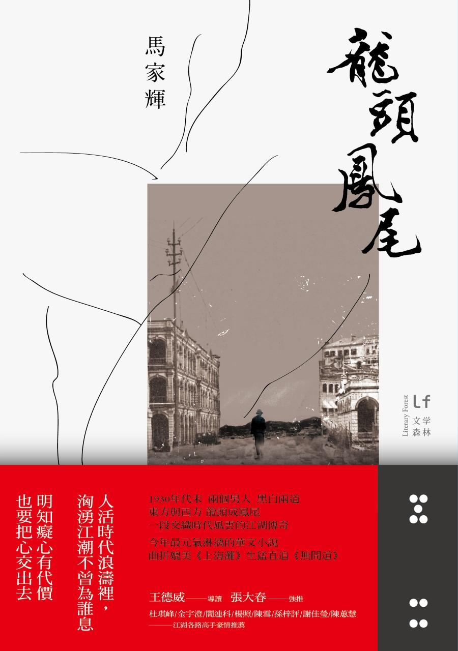 龍頭鳳尾 (電子書)