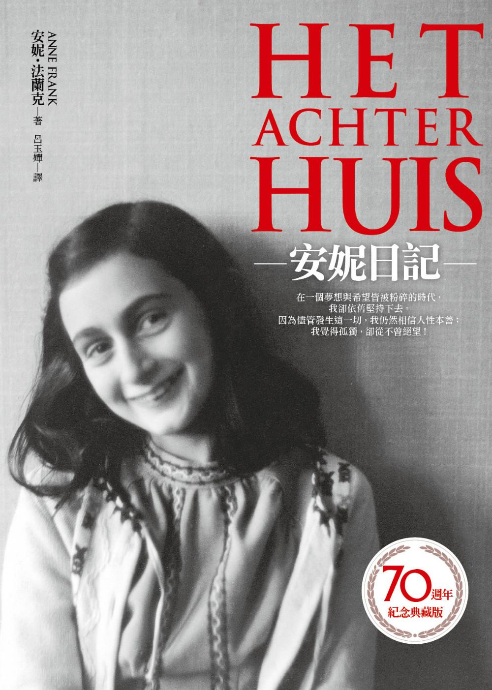 安妮日記【獨家授權.70週年紀念典藏版】 (電子書)