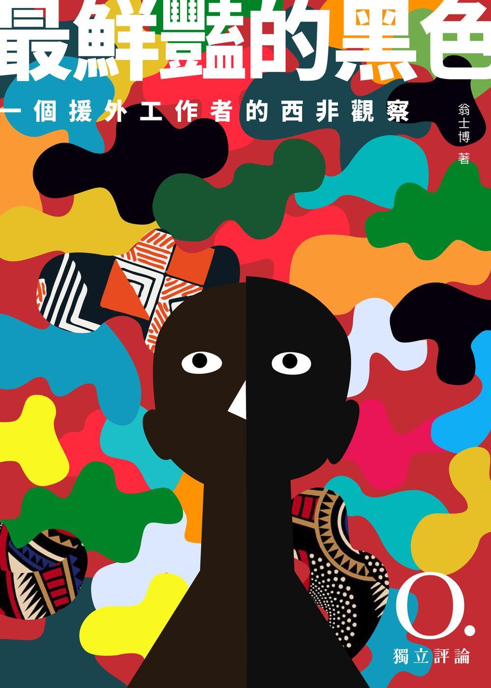 最鮮豔的黑色:一個援外工作者的西非觀察 (電子書)