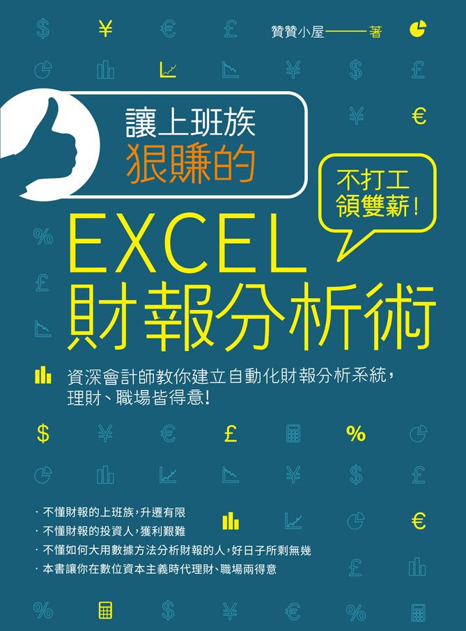 讓上班族狠賺的EXCEL財報分析術:不打工領雙薪!資深會計師教你建立自動化財報分析系統,理財、職場皆得意 (電子書)