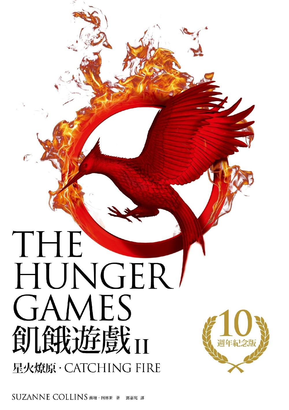 星火燎原(飢餓遊戲2)【10週年紀念版】 (電子書)