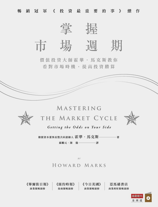 掌握市場週期:價值投資大師霍華.馬克斯教你看對市場時機,提高投資勝算 (電子書)