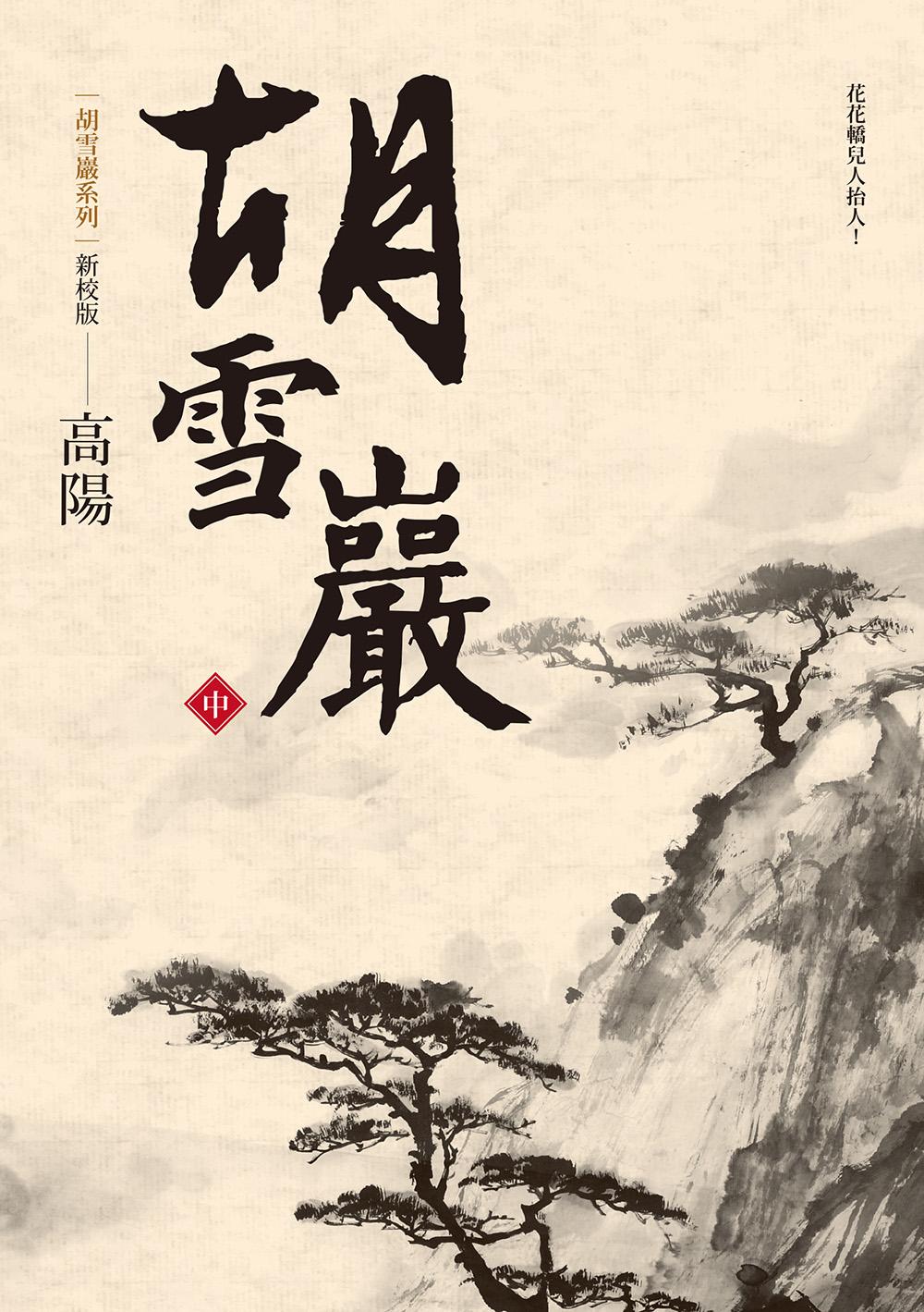 胡雪巖(中) (電子書)