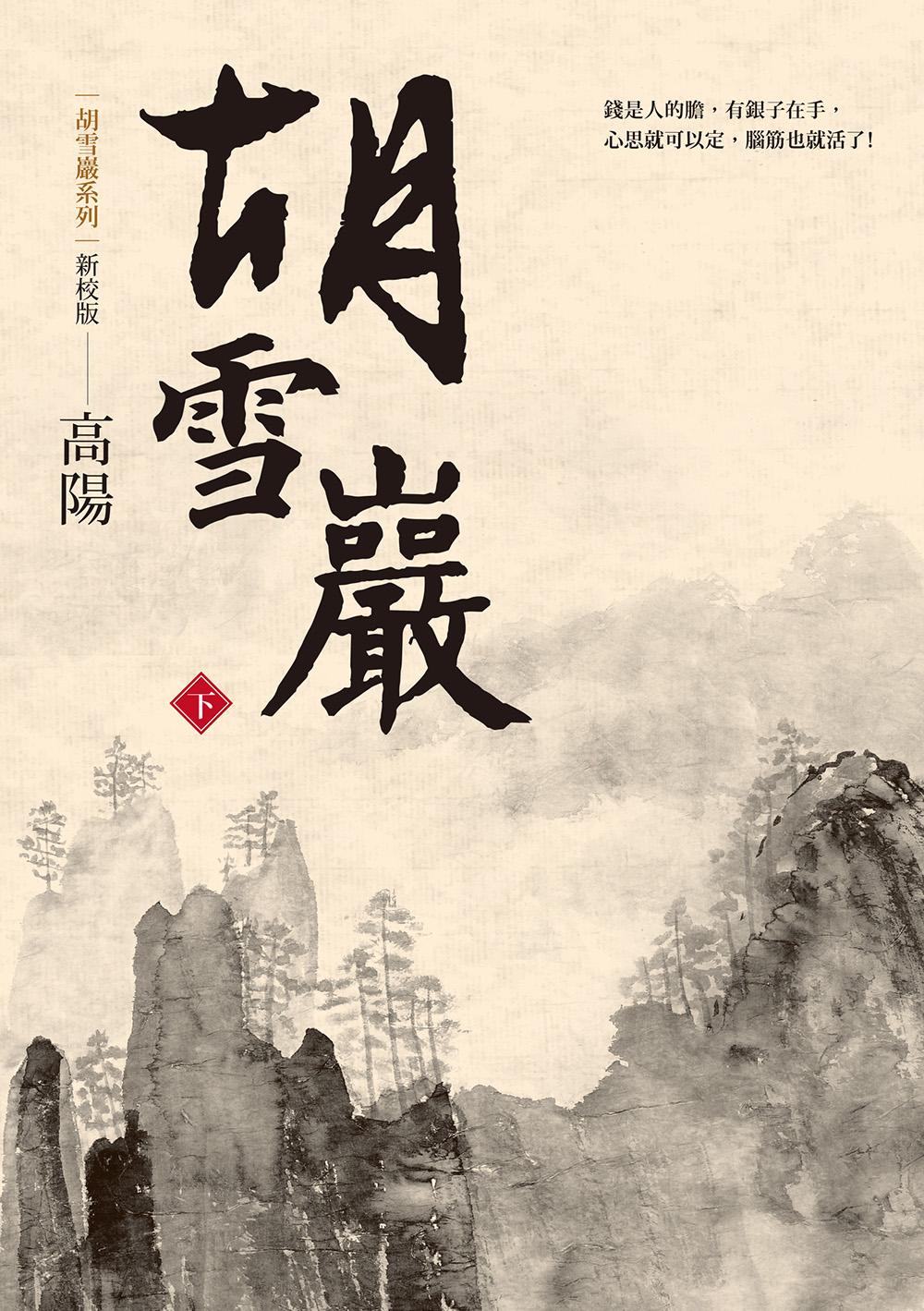 胡雪巖(下) (電子書)