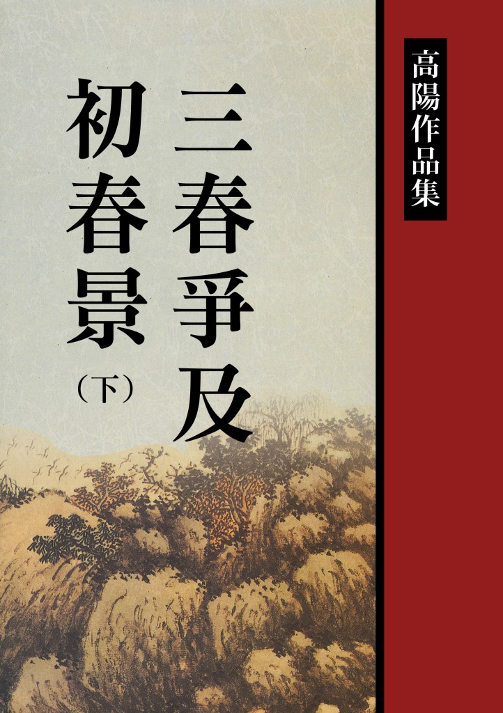三春爭及初春景(下冊) (電子書)