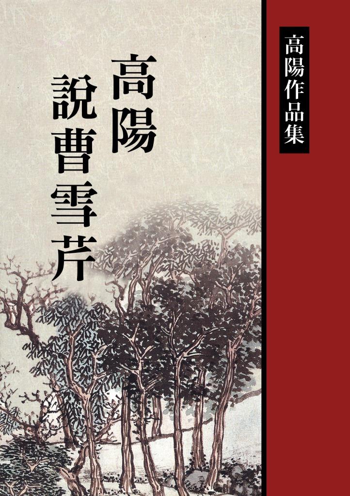 高陽說曹雪芹 (電子書)