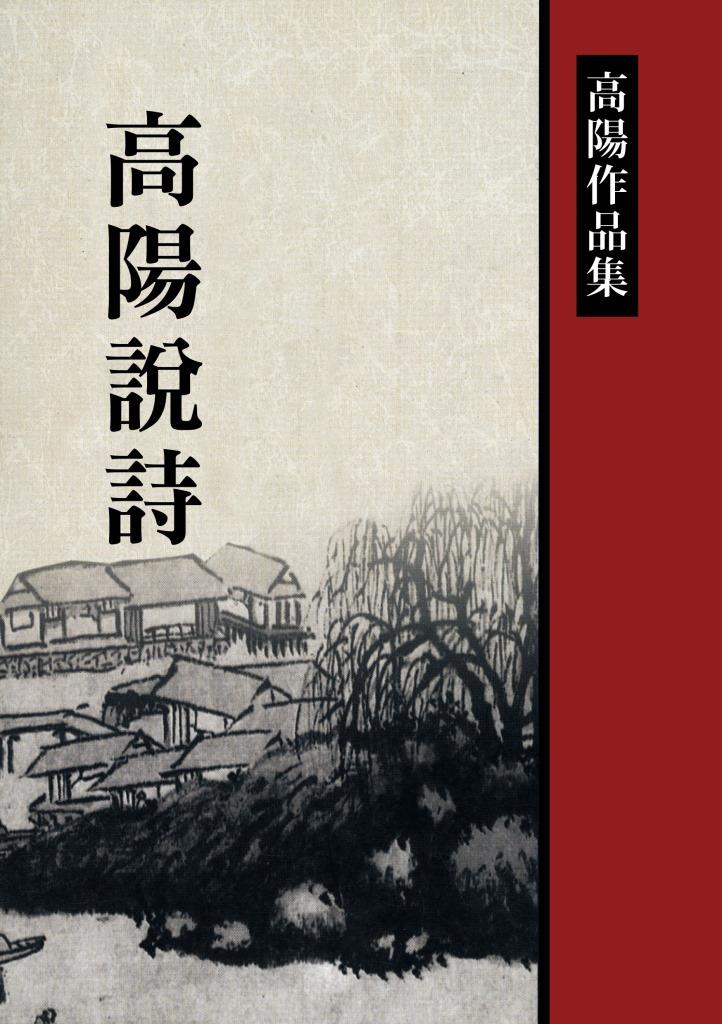 高陽說詩 (電子書)