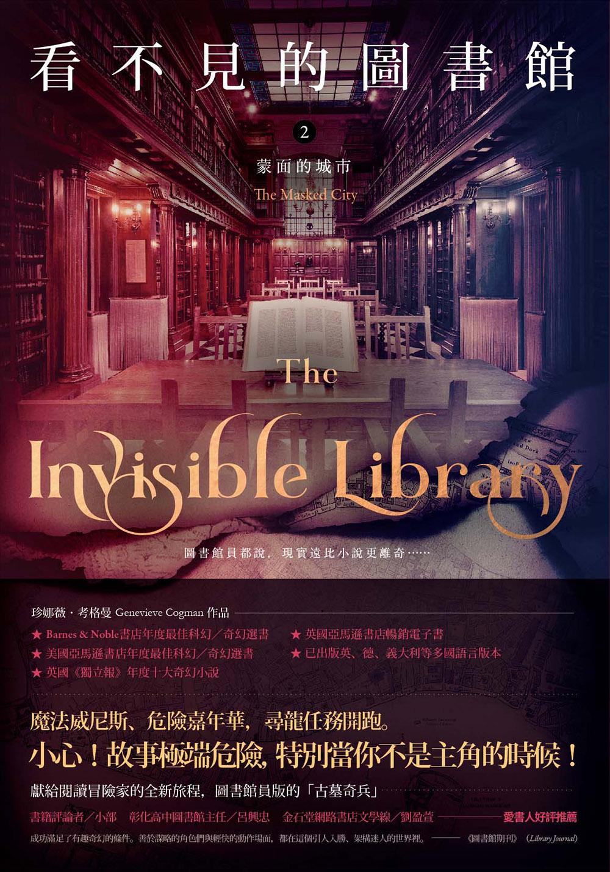 看不見的圖書館2 蒙面的城市 (電子書)