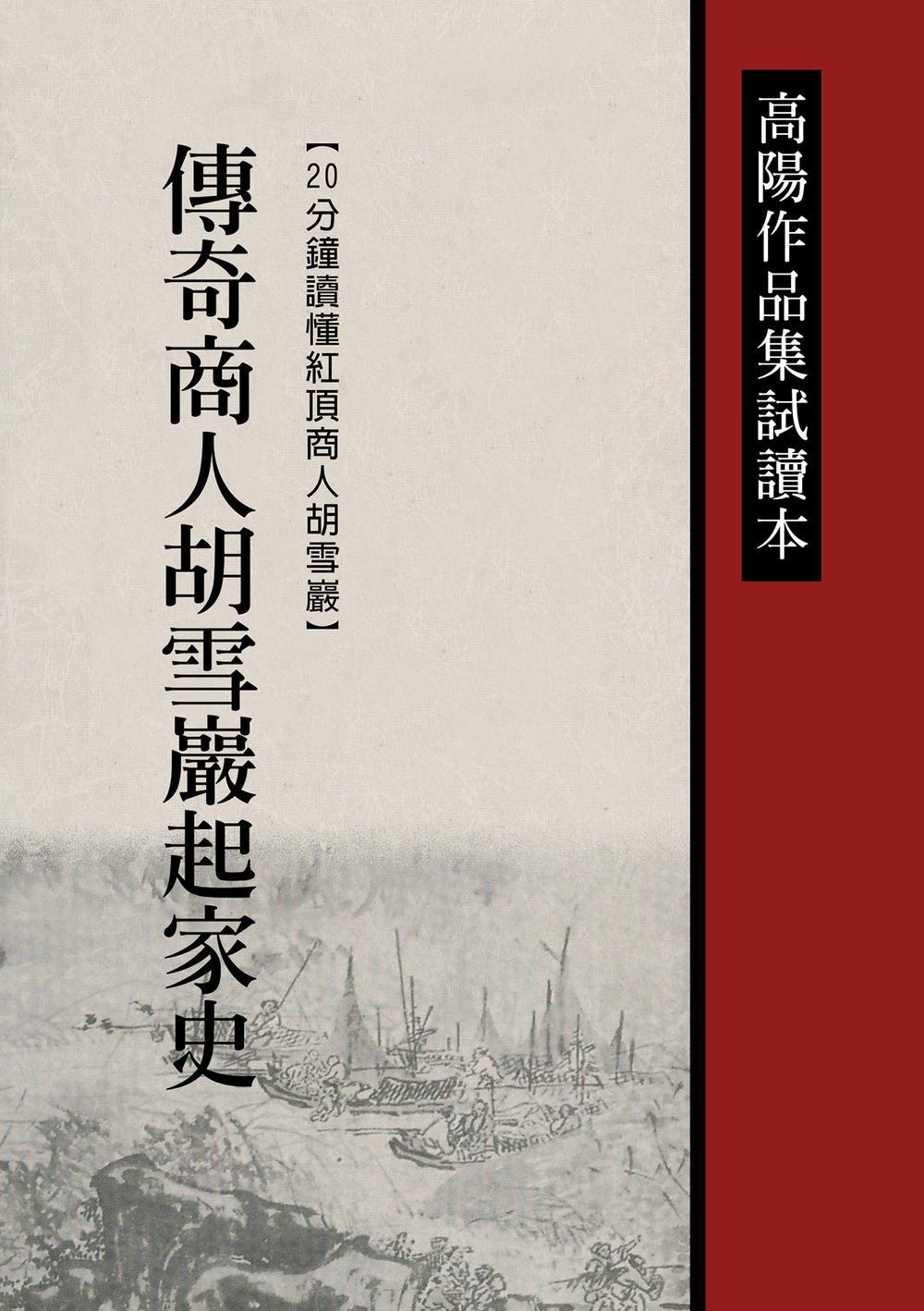 【試讀本】20分鐘讀懂紅頂商人胡雪巖:傳奇商人胡雪巖起家史 (電子書)